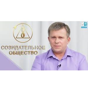 Видео-передача «Созидательное общество»