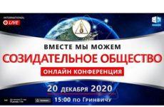 Всемирная конференция, инициированная простыми людьми со всего мира, о том, как нам создать общество, в котором абсолютно всем будет хорошо и приятно жить