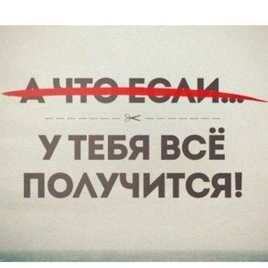 Всё у нас получится! :)