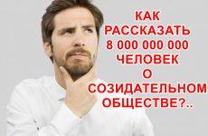 Как реально оповестить 8 000 000 000 людей о Созидательном обществе